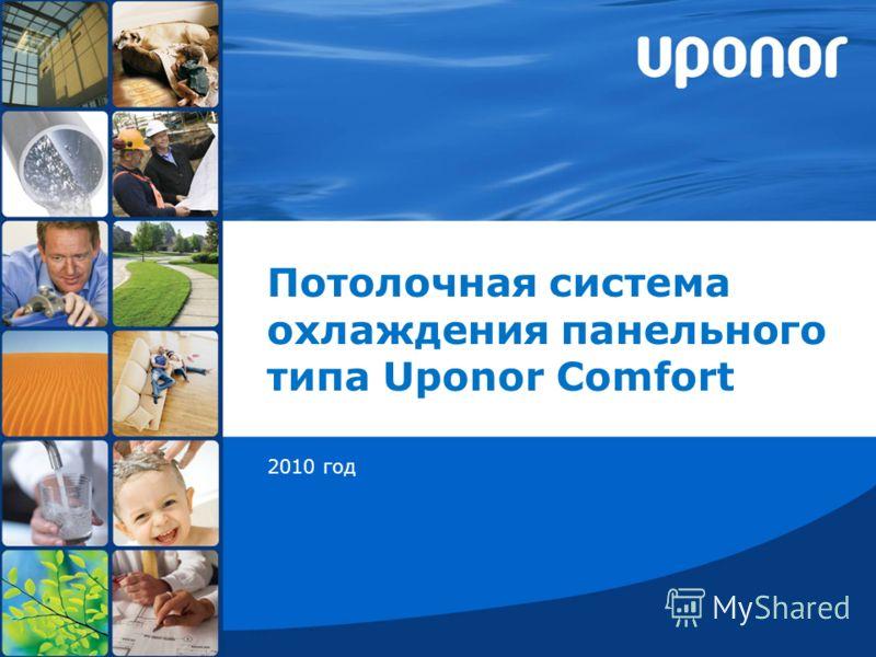 Потолочная система охлаждения панельного типа Uponor Comfort 2010 год