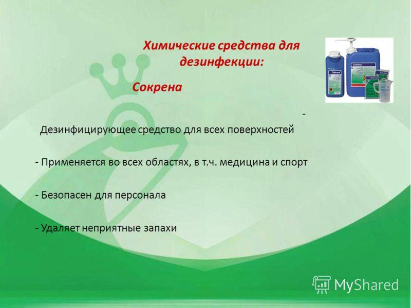 Химические средства для дезинфекции: Сокрена - Дезинфицирующее средство для всех поверхностей - Применяется во всех областях, в т.ч. медицина и спорт - Безопасен для персонала - Удаляет неприятные запахи