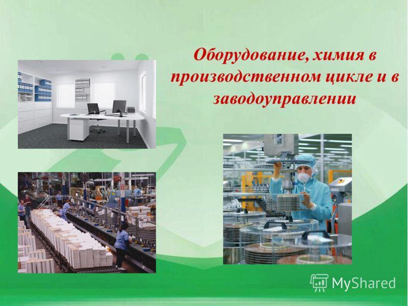Оборудование, химия в производственном цикле и в заводоуправлении