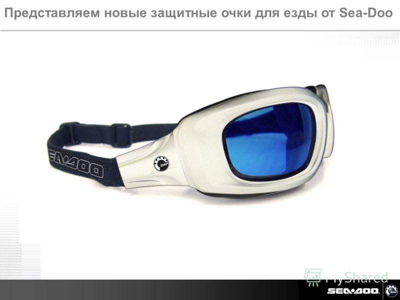 Sea-Doo Media Intro July 2011 Представляем новые защитные очки для езды от Sea-Doo
