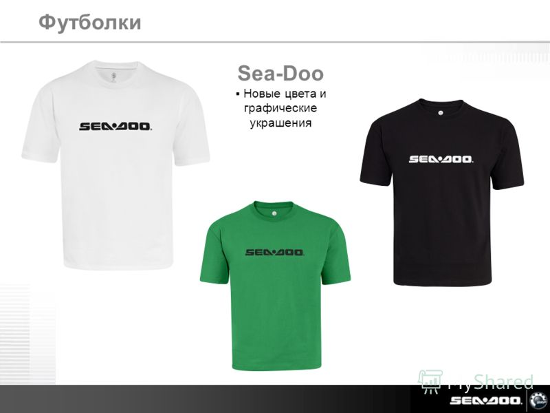 Sea-Doo Media Intro July 2011 Sea-Doo Новые цвета и графические украшения Футболки
