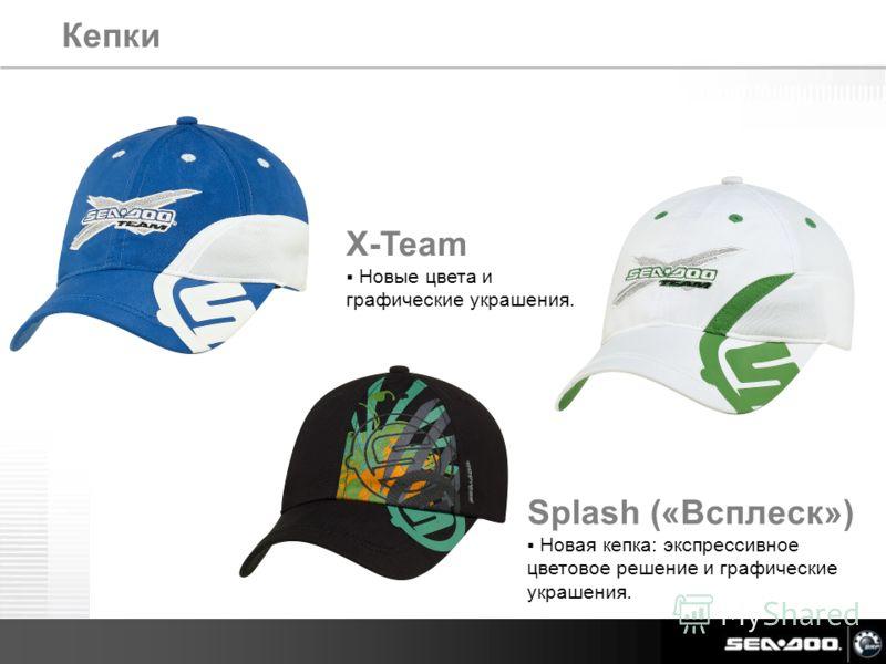 Sea-Doo Media Intro July 2011 X-Team Новые цвета и графические украшения. Splash («Всплеск») Новая кепка: экспрессивное цветовое решение и графические украшения. Кепки