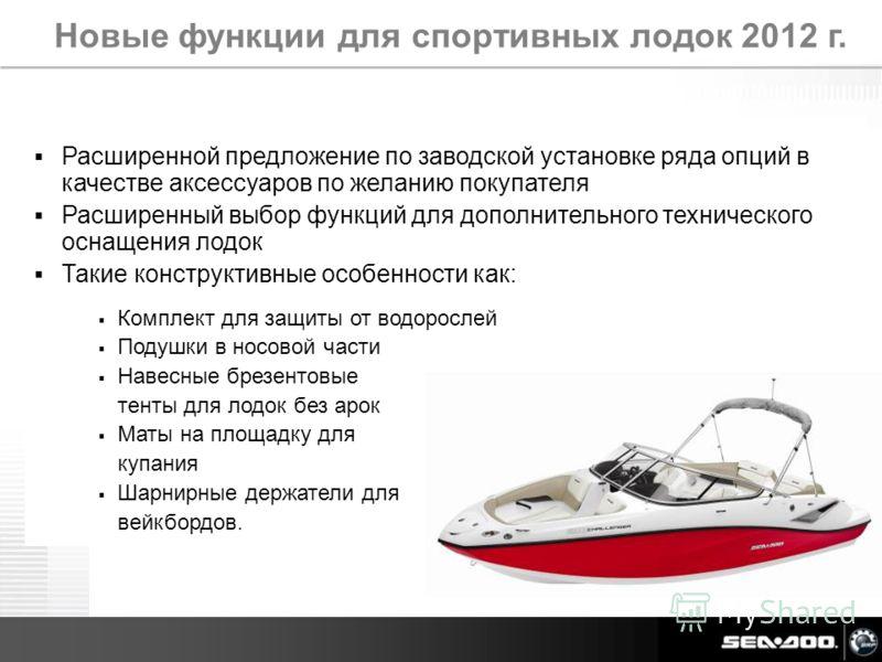 Sea-Doo Media Intro July 2011 Расширенной предложение по заводской установке ряда опций в качестве аксессуаров по желанию покупателя Расширенный выбор функций для дополнительного технического оснащения лодок Такие конструктивные особенности как: Комп