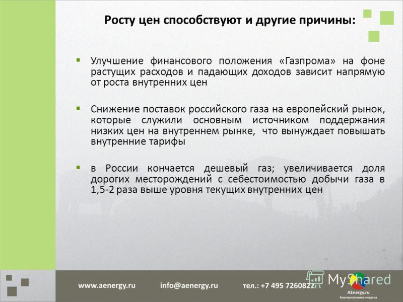 Улучшение финансового положения «Газпрома» на фоне растущих расходов и падающих доходов зависит напрямую от роста внутренних цен Снижение поставок российского газа на европейский рынок, которые служили основным источником поддержания низких цен на вн