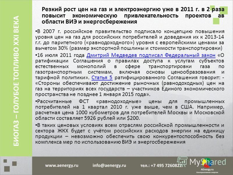 В 2007 г. российское правительство подписало концепцию повышения уровня цен на газ для российских потребителей и доведения их к 2013-14 г.г. до паритетного («равнодоходного») уровня с европейскими ценами за вычетом 30% (размер экспортной пошлины и ст