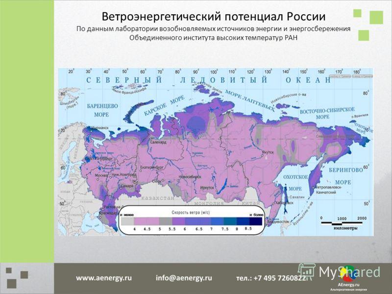 Ветроэнергетический потенциал России По данным лаборатории возобновляемых источников энергии и энергосбережения Объединенного института высоких температур РАН
