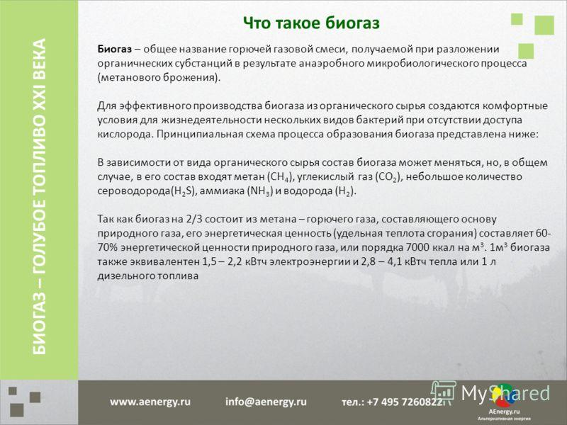 Что такое биогаз Биогаз – общее название горючей газовой смеси, получаемой при разложении органичнеских субстанций в результате анаэробного микробиологического процесса (метанового брожения). Для эффективного производства биогаза из органического сыр