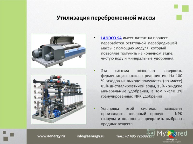 Утилизация переброженной массы LANDCO SA имеет патент на процесс переработки остаточной перебродившей массы с помощью модуля, который позволяет получить на конечном этапе, чистую воду и минеральные удобрения. LANDCO SA Эта система позволяет завершить