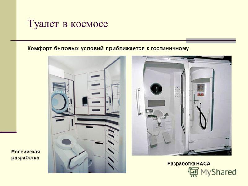 Туалет в космосе Комфорт бытовых условий приближается к гостиничному Разработка НАСА Российская разработка