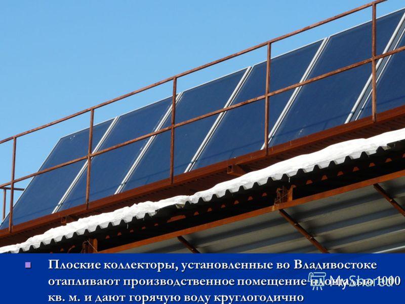 Плоские коллекторы, установленные во Владивостоке отапливают производственное помещение площадью 1000 кв. м. и дают горячую воду круглогодично Плоские коллекторы, установленные во Владивостоке отапливают производственное помещение площадью 1000 кв. м