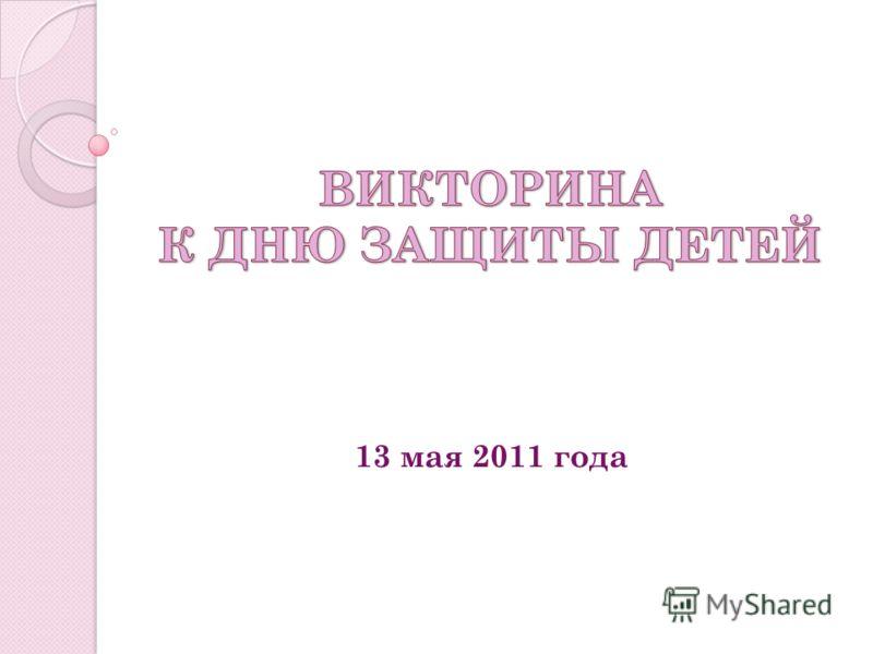 13 мая 2011 года
