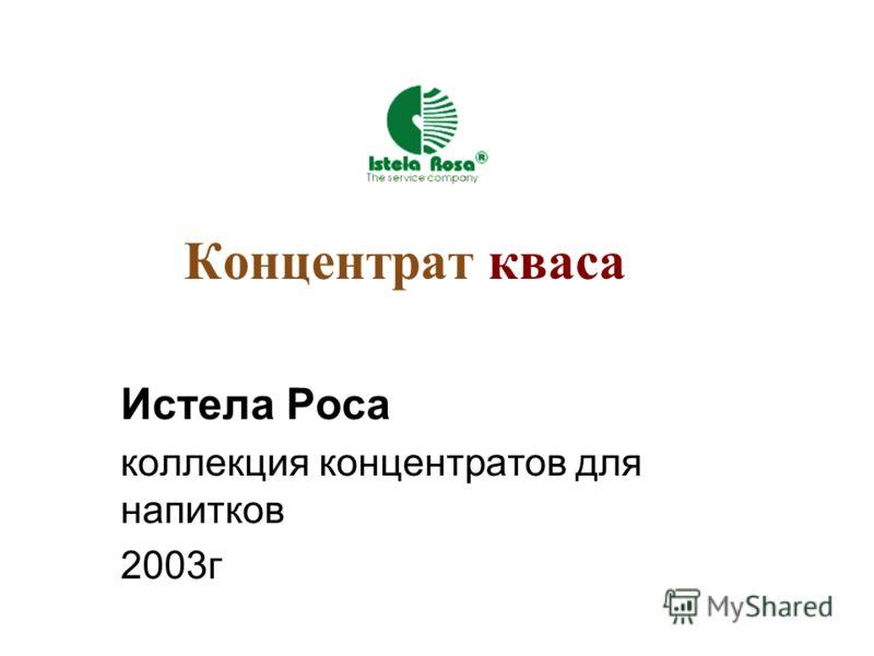 Концентрат кваса Истела Роса коллекция концентратов для напитков 2003г