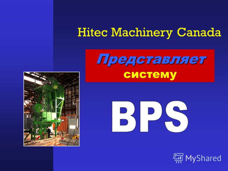 Представляет Представляет систему Hitec Machinery Canada