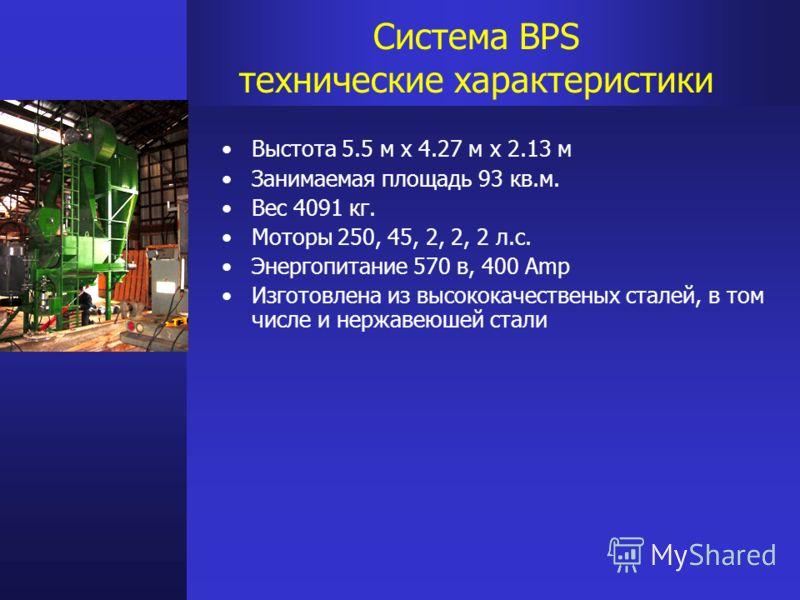 Выстота 5.5 м x 4.27 м x 2.13 м Занимаемая площадь 93 кв.м. Вес 4091 кг. Моторы 250, 45, 2, 2, 2 л.с. Энергопитание 570 в, 400 Amp Изготовлена из высококачественых сталей, в том числе и нержавеюшей стали Система BPS технические характеристики