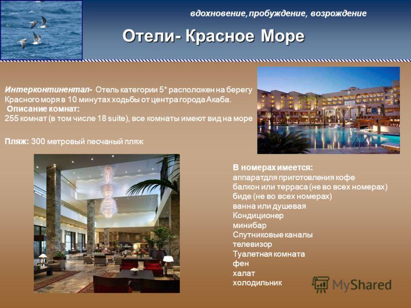 Интерконтинентал- Отель категории 5* расположен на берегу Красного моря в 10 минутах ходьбы от центра города Акаба. Описание комнат: 255 комнат (в том числе 18 suite), все комнаты имеют вид на море вдохновение, пробуждение, возрождение Отели- Красное