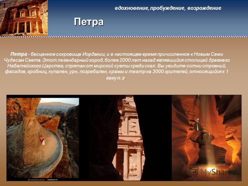 Петра - бесценное сокровище Иордании, и в настоящее время причисленное к Новым Семи Чудесам Света. Этот легендарный город, более 2000 лет назад являвшийся столицей древнего Набатейского Царства, спрятан от мирской суеты среди скал. Вы увидите сотни с