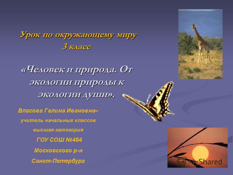 Картинки о природе экологии