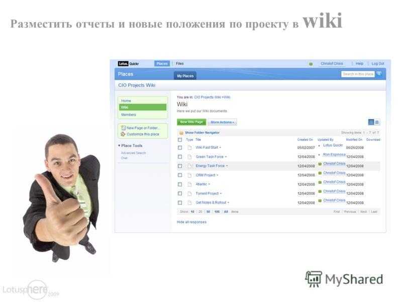 Разместить отчеты и новые положения по проекту в wiki