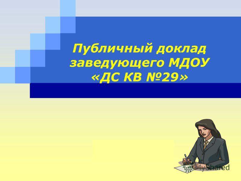 LOGO Публичный доклад заведующего МДОУ «ДС КВ 29»