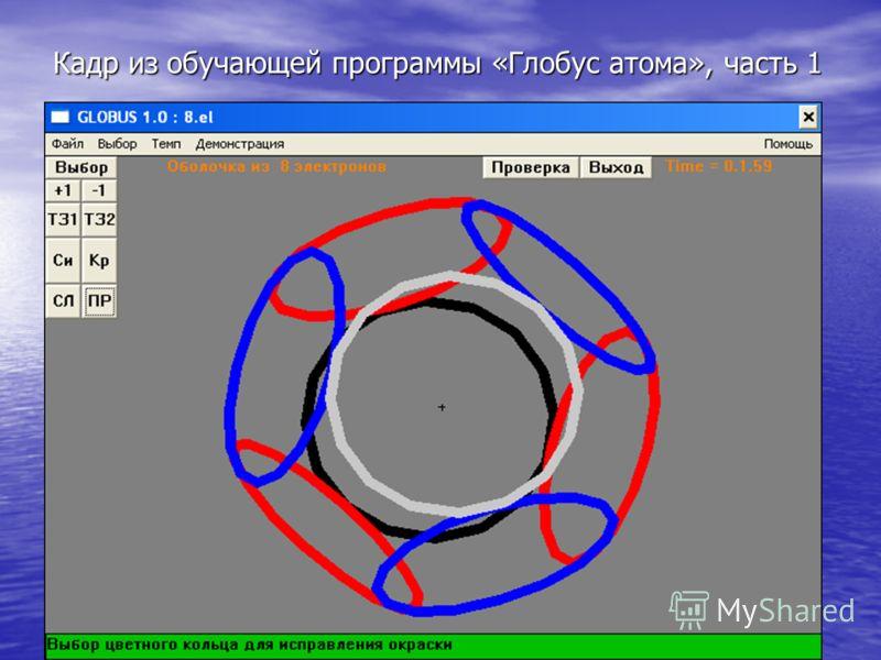 Кадр из обучающей программы «Глобус атома», часть 1