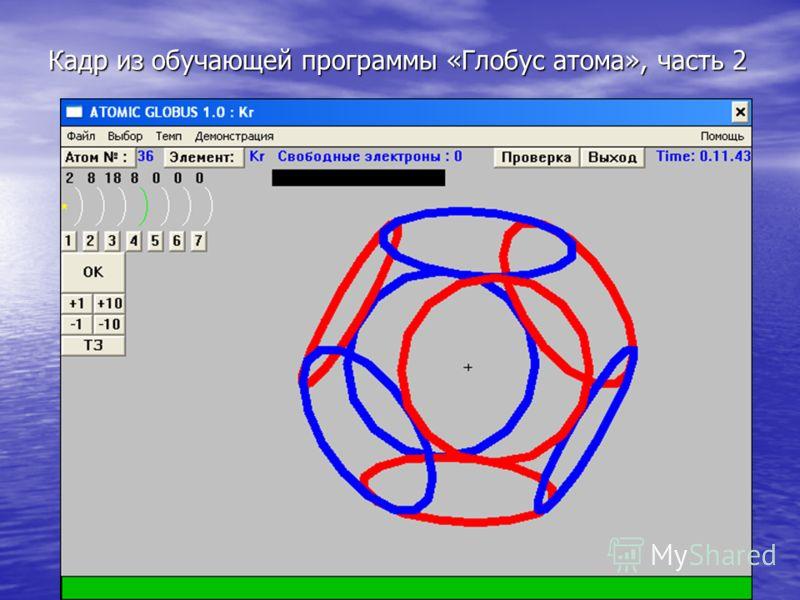 Кадр из обучающей программы «Глобус атома», часть 2