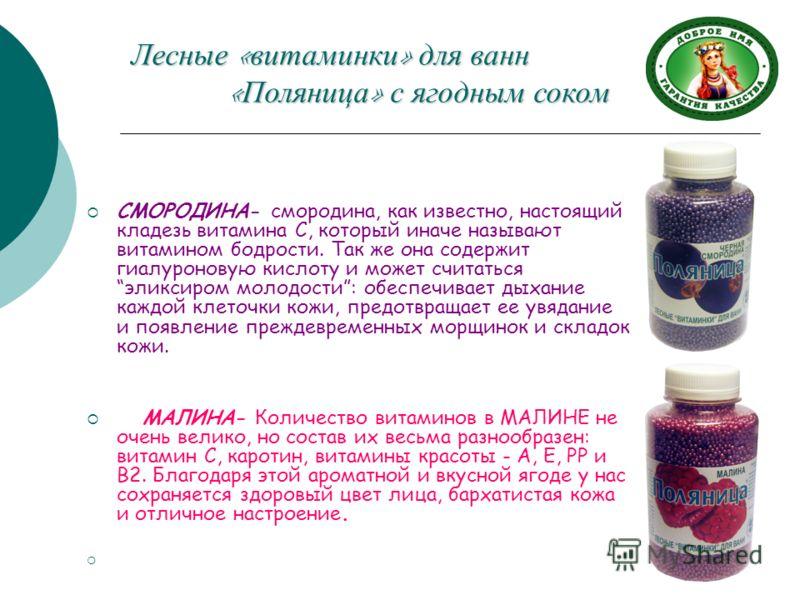 СМОРОДИНА- смородина, как известно, настоящий кладезь витамина С, который иначе называют витамином бодрости. Так же она содержит гиалуроновую кислоту и может считаться эликсиром молодости: обеспечивает дыхание каждой клеточки кожи, предотвращает ее у