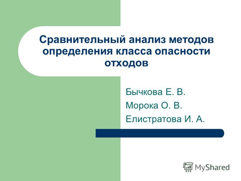 Сравнительный анализ методов определения класса опасности отходов Бычкова Е. В. Морока О. В. Елистратова И. А.