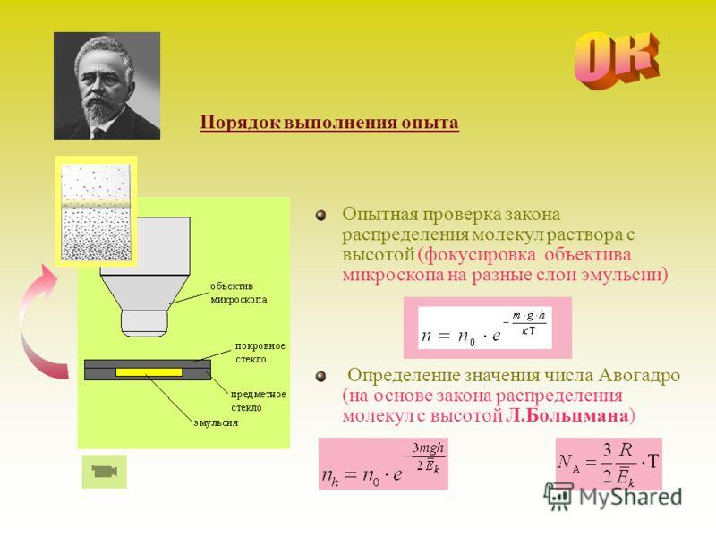 Порядок выполнения опыта Опытная проверка закона распределения молекул раствора с высотой (фокусировка объектива микроскопа на разные слои эмульсии) Определение значения числа Авогадро (на основе закона распределения молекул с высотой Л.Больцмана)