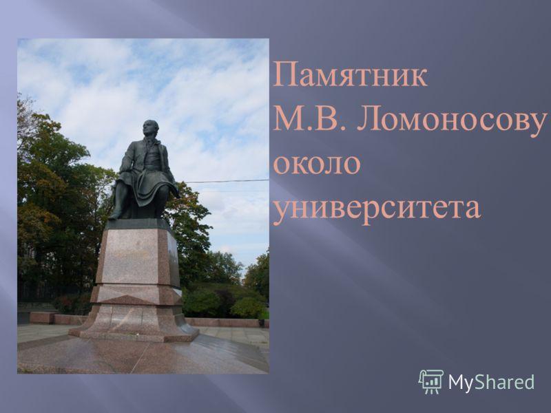 Памятник М. В. Ломоносову около университета