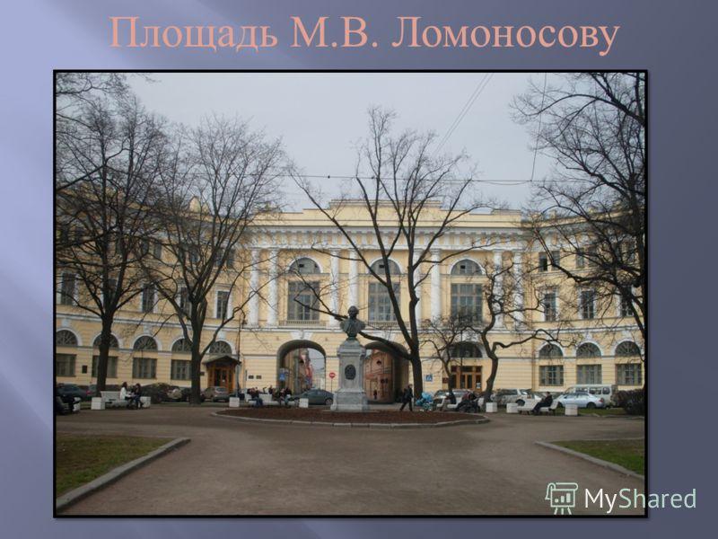 Площадь М. В. Ломоносову