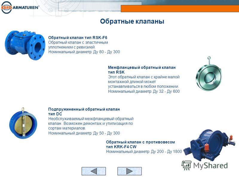 Обратный клапан тип RSK-F6 Обратный клапан с эластичным уплотнением с ревизией. Номинальный диаметр: Ду 80 - Ду 300 Межфланцевый обратный клапан тип RSK Этот обратный клапан с крайне малой монтажной длиной может устанавливаться в любом положении. Ном