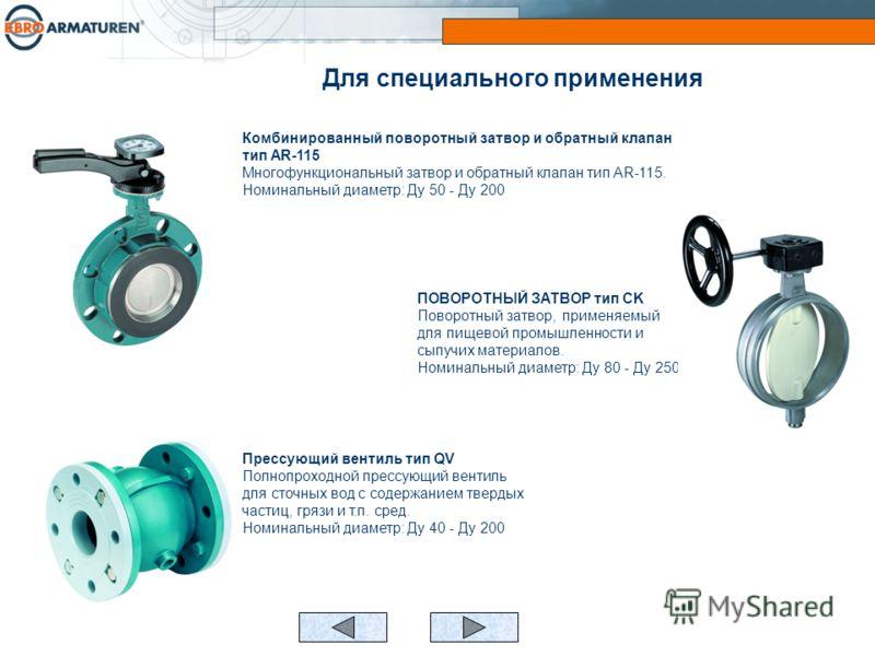 Комбинированный поворотный затвор и обратный клапан тип AR-115 Многофункциональный затвор и обратный клапан тип AR-115. Номинальный диаметр: Ду 50 - Ду 200 ПОВОРОТНЫЙ ЗАТВОР тип CK Поворотный затвор, применяемый для пищевой промышленности и сыпучих м