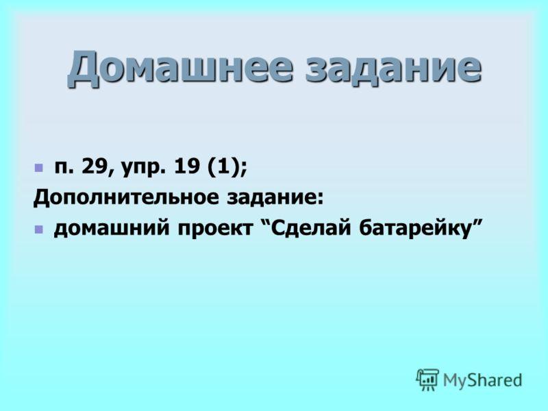 Домашнее задание п. 29, упр. 19 (1); Дополнительное задание: домашний проект Сделай батарейку