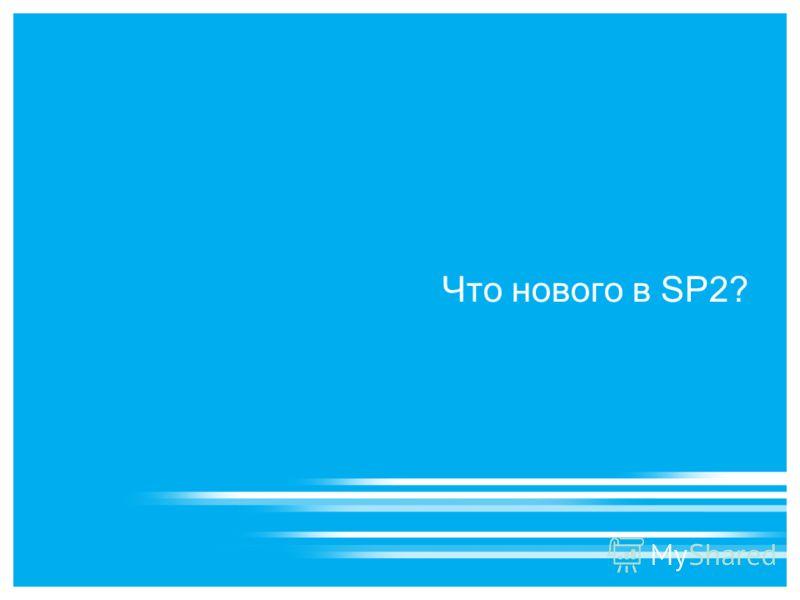 Что нового в SP2?