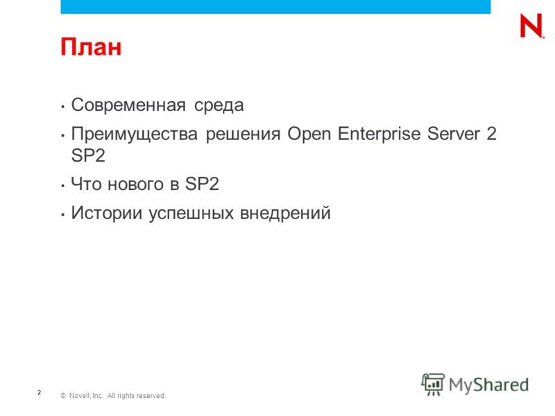 © Novell, Inc. All rights reserved. 2 План Современная среда Преимущества решения Open Enterprise Server 2 SP2 Что нового в SP2 Истории успешных внедрений