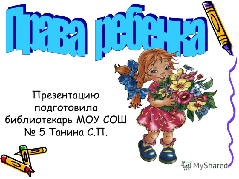 Презентацию подготовила библиотекарь МОУ СОШ 5 Танина С.П.
