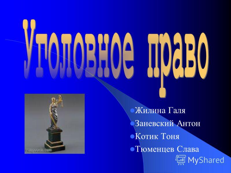 Жилина Галя Заневский Антон Котик Тоня Тюменцев Слава