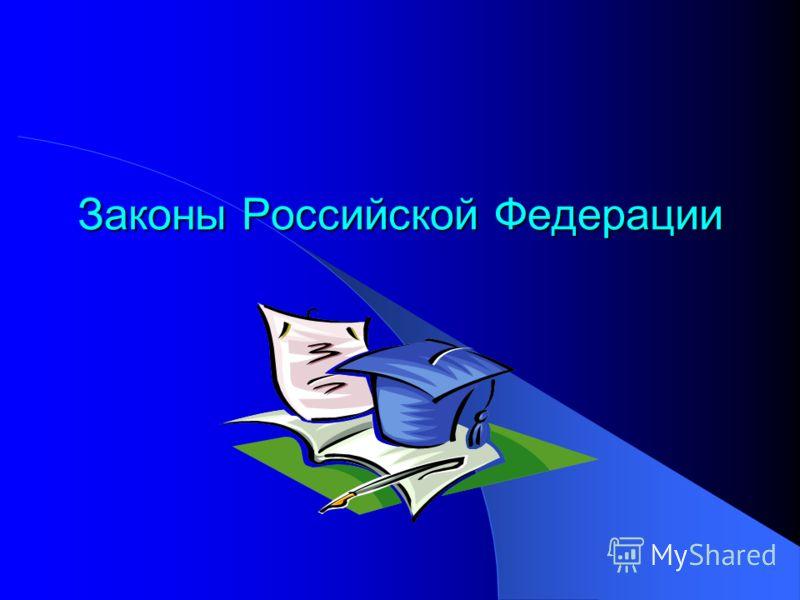 Законы Российской Федерации