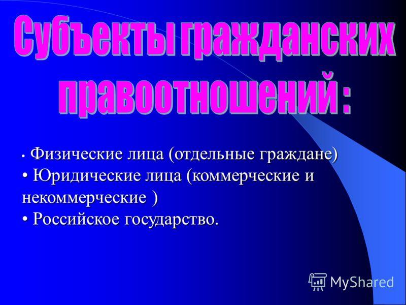 Физические лица (отдельные граждане) Юридические лица (коммерческие и некоммерческие ) Юридические лица (коммерческие и некоммерческие ) Российское государство. Российское государство.