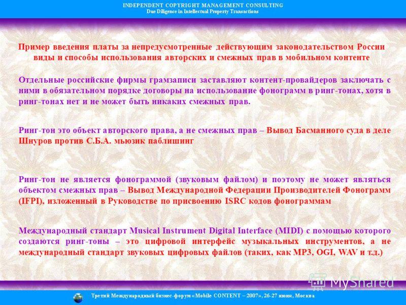 Пример введения платы за непредусмотренные действующим законодательством России виды и способы использования авторских и смежных прав в мобильном контенте Отдельные российские фирмы грамзаписи заставляют контент-провайдеров заключать с ними в обязате