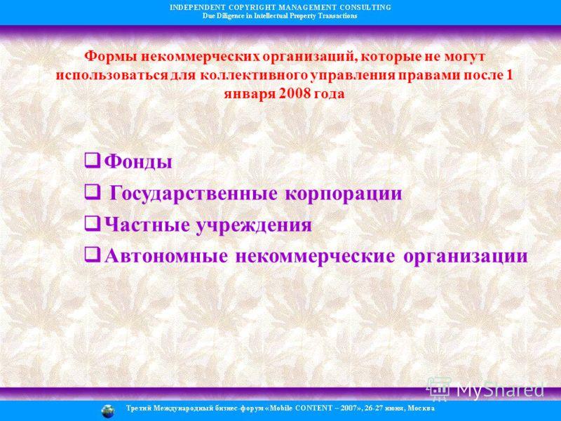 Фонды Государственные корпорации Частные учреждения Автономные некоммерческие организации Формы некоммерческих организаций, которые не могут использоваться для коллективного управления правами после 1 января 2008 года