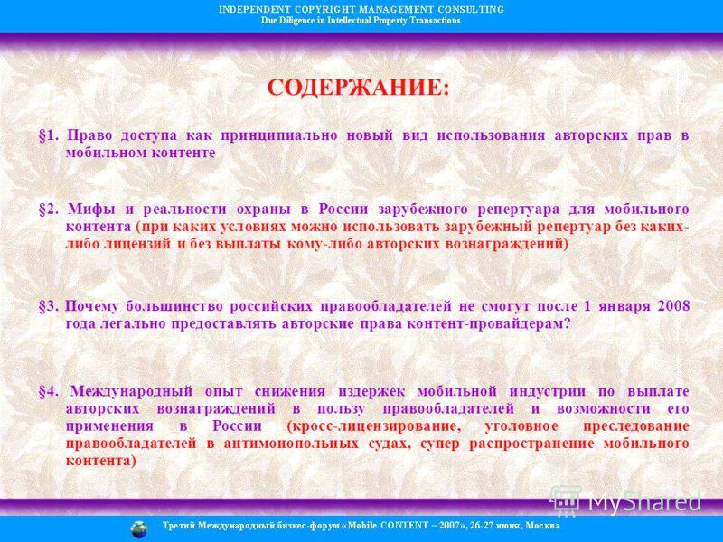 СОДЕРЖАНИЕ: §1. Право доступа как принципиально новый вид использования авторских прав в мобильном контенте §2. Мифы и реальности охраны в России зарубежного репертуара для мобильного контента (при каких условиях можно использовать зарубежный реперту