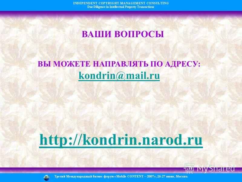 ВАШИ ВОПРОСЫ ВЫ МОЖЕТЕ НАПРАВЛЯТЬ ПО АДРЕСУ: kondrin@mail.ru kondrin@mail.ru http://kondrin.narod.ru