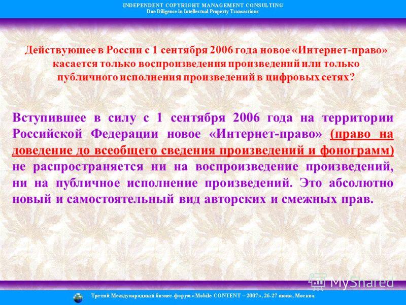 Действующее в России с 1 сентября 2006 года новое «Интернет-право» касается только воспроизведения произведений или только публичного исполнения произведений в цифровых сетях? Вступившее в силу с 1 сентября 2006 года на территории Российской Федераци