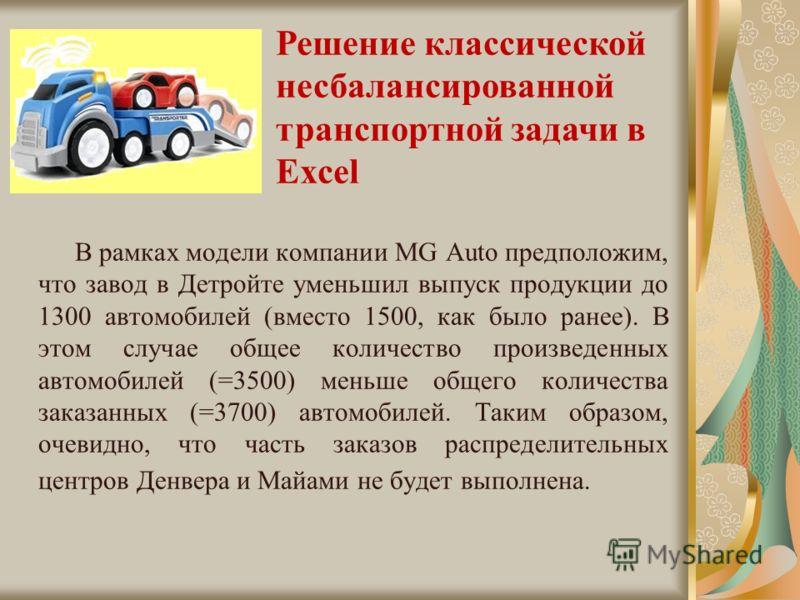 В рамках модели компании MG Auto предположим, что завод в Детройте уменьшил выпуск продукции до 1300 автомобилей (вместо 1500, как было ранее). В этом случае общее количество произведенных автомобилей (=3500) меньше общего количества заказанных (=370