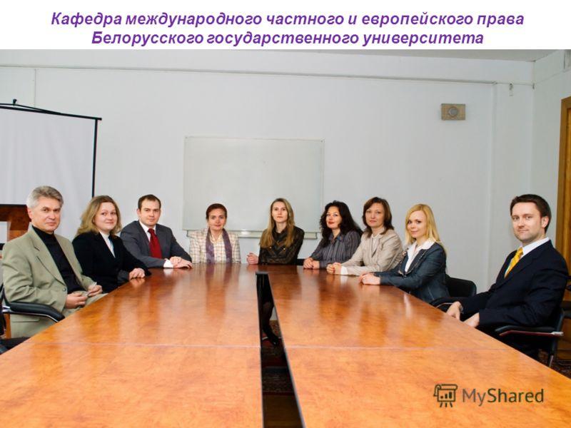 Кафедра международного частного и европейского права Белорусского государственного университета