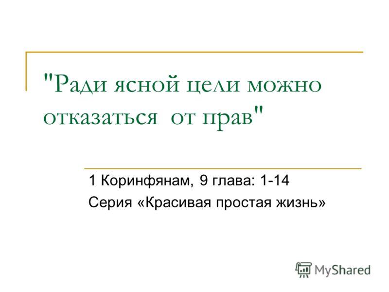 Ради ясной цели можно отказаться от прав 1 Коринфянам, 9 глава: 1-14 Серия «Красивая простая жизнь»
