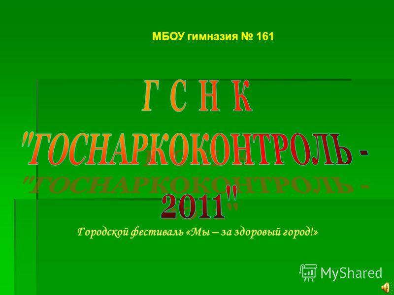 МБОУ гимназия 161 Городской фестиваль «Мы – за здоровый город!»