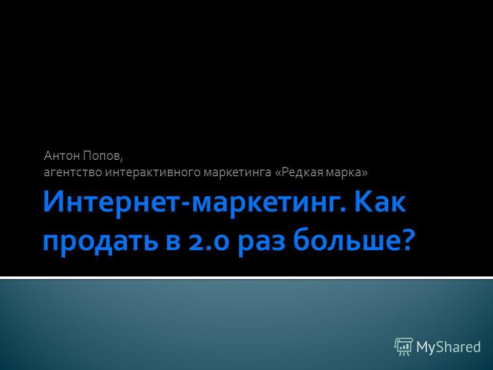 Антон Попов, агентство интерактивного маркетинга «Редкая марка»