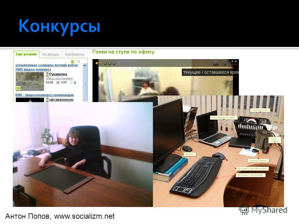 Видео «Офисная олимпиада» Фото «Мое рабочее место» Фото «В кресле директора» Антон Попов, www.socializm.net